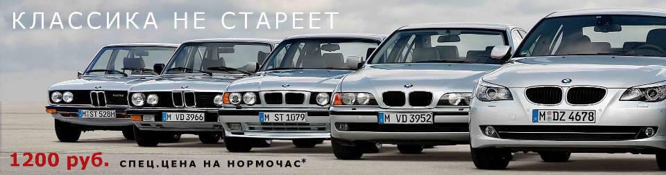 Специальная цена! Нормочас 1200 рублей для автомобилей 2005 года и старше