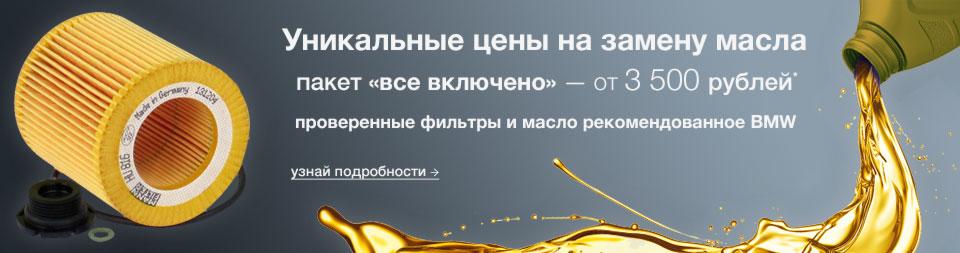 Уникальные цены на замену масла. Все включено. От 3500 рублей.